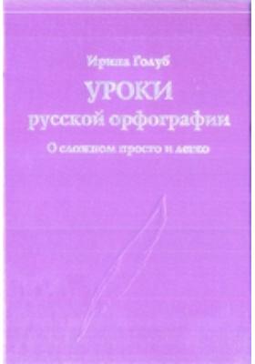 Уроки русской орфографии. О сложном просто и легко: учебное пособие для школьников