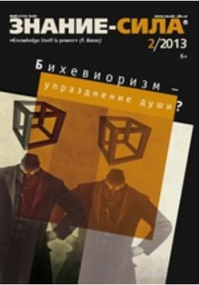 Знание-сила. 2013. № 2