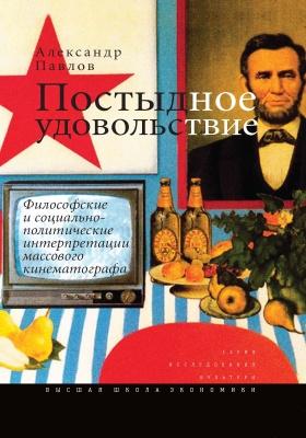 Постыдное удовольствие : философские и социально-политические интерпретации массового кинематографа: научное издание