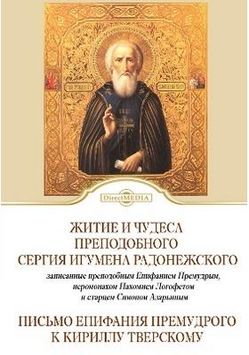 Житие Преподобного Сергия Радонежского. Письмо Епифания Премудрого к Кириллу Тверскому