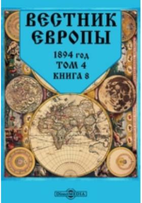 Вестник Европы. 1894. Т. 4, Книга 8, Август