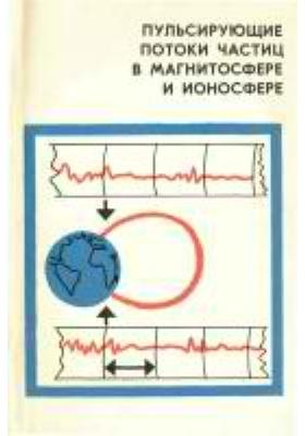 Пульсирующие потоки частиц в магнитосфере и ионосфере