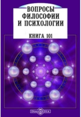 Вопросы философии и психологии: журнал. 1910. Книга 101