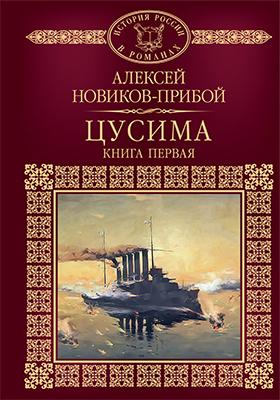 Т. 61. Цусима : роман в двху книгах. Кн. 1. Поход