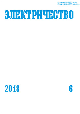 Электричество: журнал. 2018. № 6