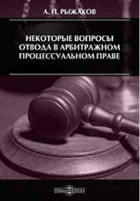 Некоторые вопросы отвода в арбитражном процессуальном праве: сборник статей