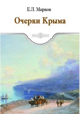 Очерки Крыма: художественная литература