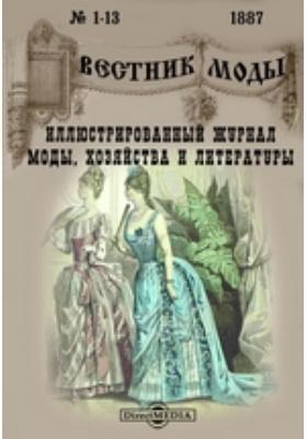 Вестник моды: журнал. 1887. № 1-13
