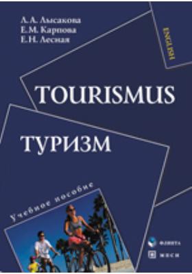 Tourismus = Туризм: учебное пособие
