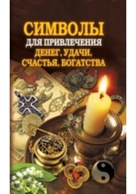 Символы для привлечения денег, удачи, счастья, богатства: научно-популярное издание