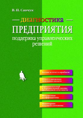 Диагностика предприятия : поддержка управленческих решений