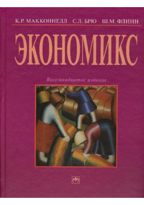 Экономикс. Принципы, проблемы и политика = Economics. Principles, Problems, and Policies : Учебник. Перевод 18-го английского издания