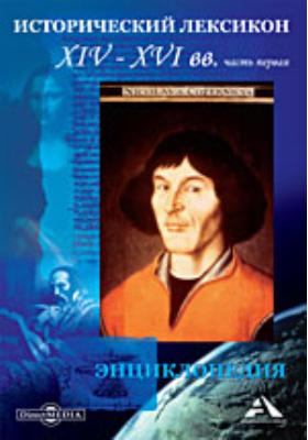 Исторический лексикон. Россия. XIV-XVI в