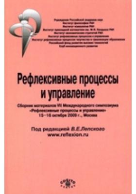 Рефлексивные процессы и управление. Сборник материалов VII Международного симпозиума «Рефлексивные процессы и управление» 15–16 октября 2009 г, Москва