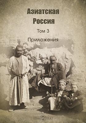 Азиатская Россия. Том III. Приложения