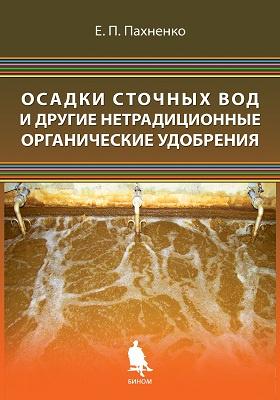 Осадки сточных вод и другие нетрадиционные органические удобрения