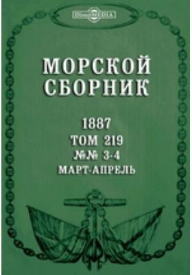 Морской сборник. 1887. Т. 219, №№ 3-4, Март-апрель