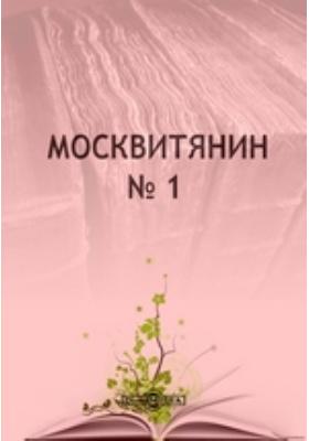 Москвитянин. № 1