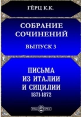 Собрание сочинений, изданное Императорскою Академиею наук 1871-1872. Вып. 3. Письма из Италии и Сицилии