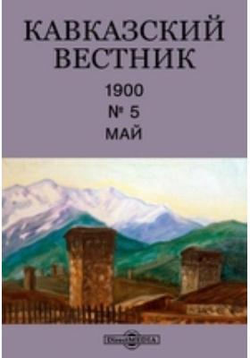 Кавказский вестник: журнал. 1900. № 5, Май