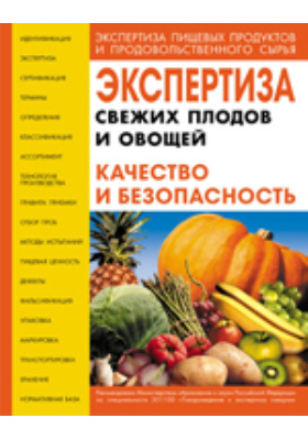 Экспертиза свежих плодов и овощей : качество и безопасность: учебное пособие