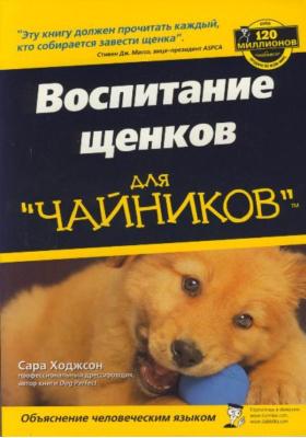 """Воспитание щенков для """"чайников"""" = Puppies for Dummies"""