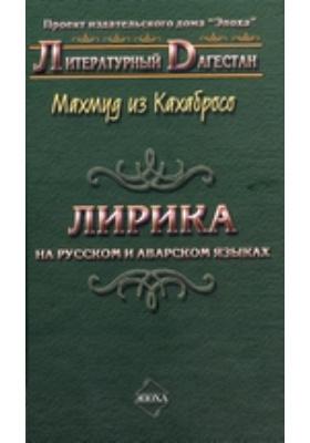 Лирика (На русском и аварском языках): художественная литература