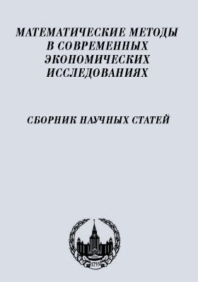 Математические методы в современных экономических исследованиях: сборн...