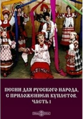 Песни для русского народа, с приложением куплетов, Ч. 1