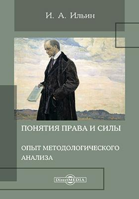 Понятия права и силы : опыт методологического анализа