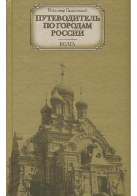 Волга. Путеводитель по городам России