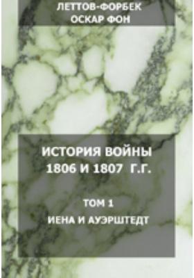 История войны 1806 и 1807 гг. Т. 1. Иена и Ауэрштедт