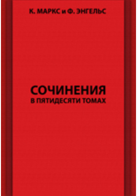 Сочинения: публицистика. Т. 19
