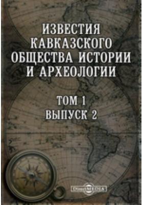 Известия Кавказского общества истории и археологии. Т. 1, Вып. 2