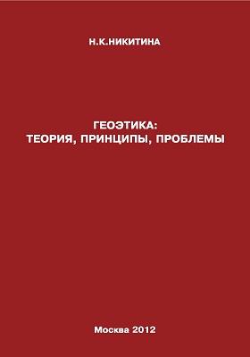 Геоэтика: теория, принципы, проблемы = Geoethics: theory, principles, problems: монография