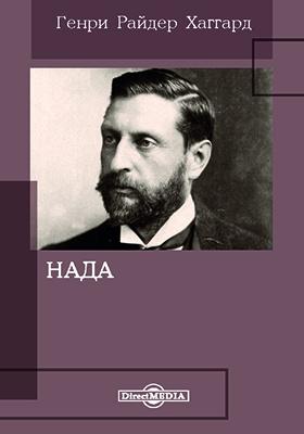 Нада: художественная литература