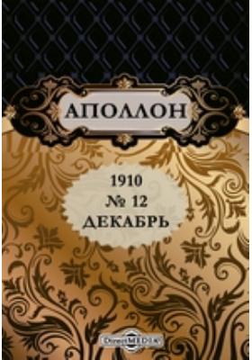 Аполлон: журнал. 1910. № 12, Декабрь