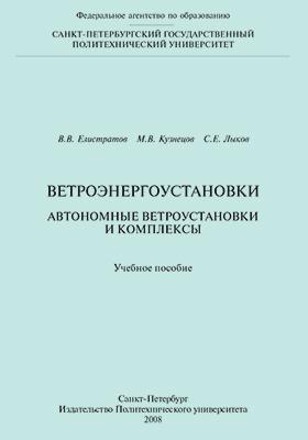 Ветроэнергоустановки : автономные ветроустановки и комплексы: учебное пособие