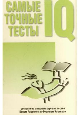 Самые точные тесты IQ = Book of IQ tests. 400 brand new questions never before published