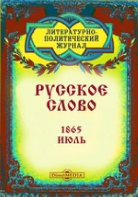 Русское слово: журнал. 1865. Июль