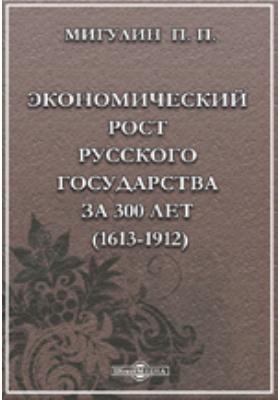 Экономический рост русскаго государства за 300 лет (1613-1912)