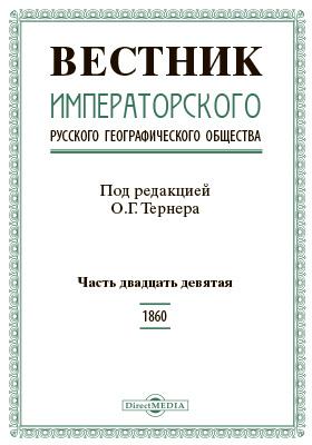 Вестник Императорского Русского географического общества. 1860: журнал. 1860, Ч. 29