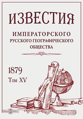 Известия Императорского Русского географического общества: журнал. 1879. Том 15