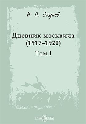 Дневник москвича (1917–1920). Т. 1