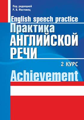 Практика английской речи = English Speech Practice : 2-й курс: учебное пособие