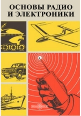 Основы радио и электроники