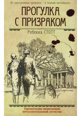 Прогулка с призраком = Ghostwalk : Роман