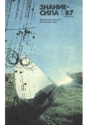 Знание-сила: журнал. 1987. № 1