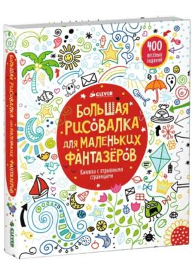 Большая рисовалка для маленьких фантазёров : 400 весёлых заданий