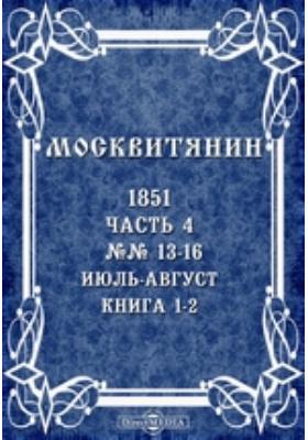 Москвитянин: журнал. 1851. Книга 1-2, №№ 13-16. Июль-август, Ч. 4